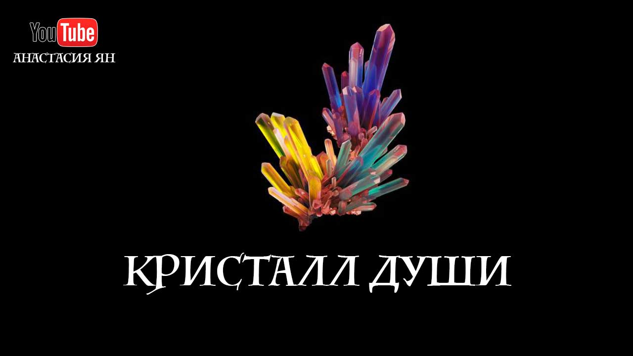 Кристалл души