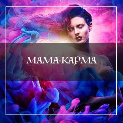Мама-Карма